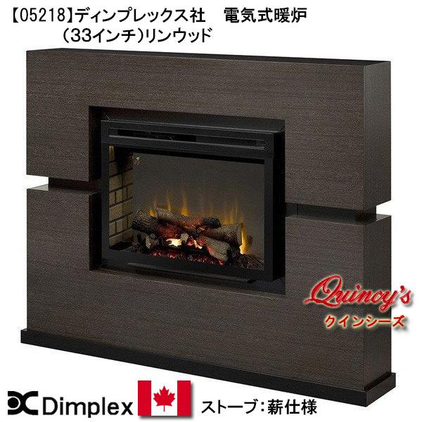 画像1: 【05218】 ディンプレックス社(33インチ)電気式暖炉(リンウッド)マントルピース