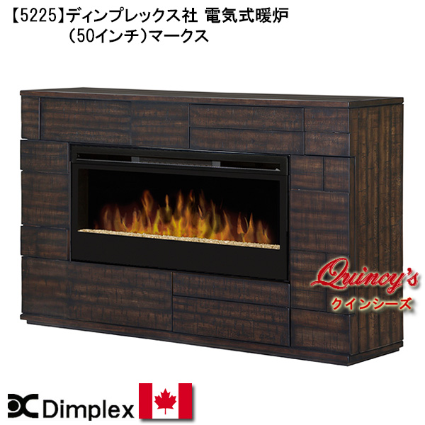 画像1: 【5225】 ディンプレックス社(50インチ)電気式暖炉(マークス) マントルピース