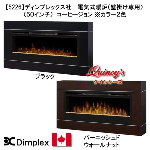 画像1: 【5226】 ディンプレックス社(50インチ)電気式暖炉(壁掛け専用)コーヒージョン マントルピース