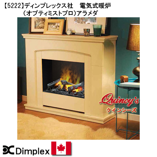 画像1: 【5222】 ディンプレックス社(オプティミストプロ)電気式暖炉(アラメダ)マントルピース