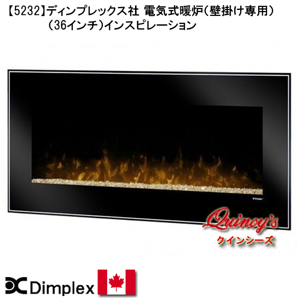 画像1: 【5232】 ディンプレックス社(36インチ)電気式暖炉(壁掛け専用)ダスク マントルピース