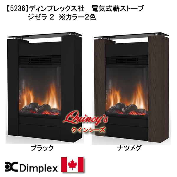 画像1: 【5236】 ディンプレックス社 電気式薪ストーブ ジゼラ2