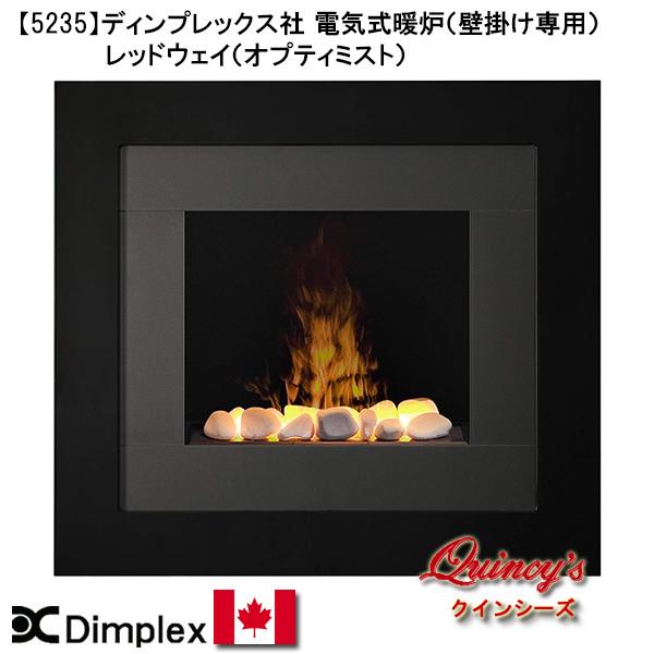 画像1: 【5235】 ディンプレックス社(オプティミスト)電気式暖炉(壁掛け専用)レッドウェイ マントルピース