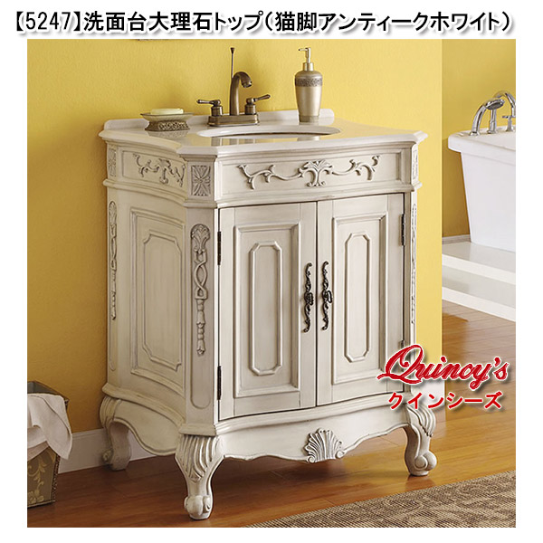 画像1: 【5247】洗面台 天板大理石(猫脚アンティークホワイト)