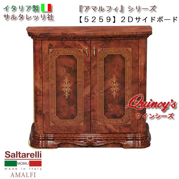 画像1: 最安値!【5259】 アマルフィ イタリア製 サイドボード(2枚扉)ブラウン サルタレッリ社