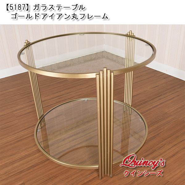 画像1: 【5187】ガラステーブル(ゴールド)アイアン丸フレーム