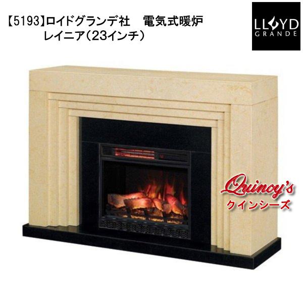 画像1: 【5193】 ロイドグランデ社(23インチ)電気式暖炉(レイニア)マントルピース