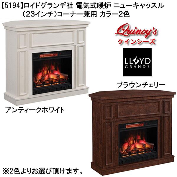 画像1: 【5194】 ロイドグランデ社(23インチ)電気式暖炉(ニューキャッスル)コーナー兼用 マントルピース ※2色よりお選び頂けます。