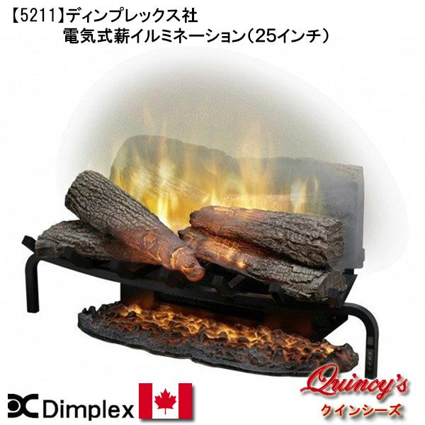 画像1: 【5211】 ディンプレックス社(25インチ)電気式薪イルミネーション マントルピース