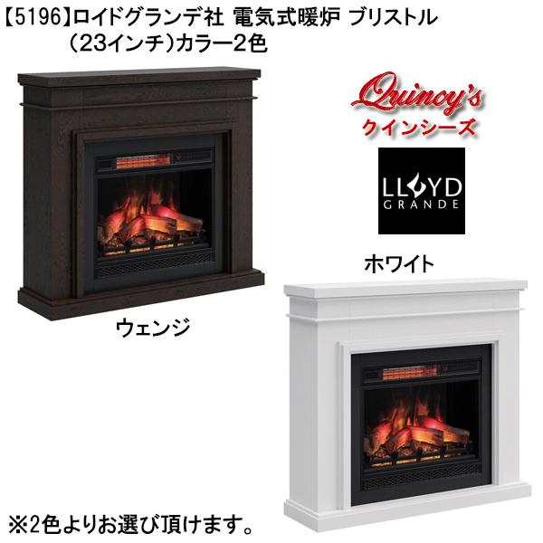 画像1: 【5196】ロイドグランデ社(23インチ)電気式暖炉(ブリストル)マントルピース ※2色よりお選び頂けます。