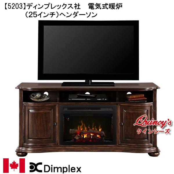 画像1: 【5203】 ディンプレックス社(25インチ)電気式暖炉(ヘンダーソン)マントルピース(ホームシアターシリーズ)