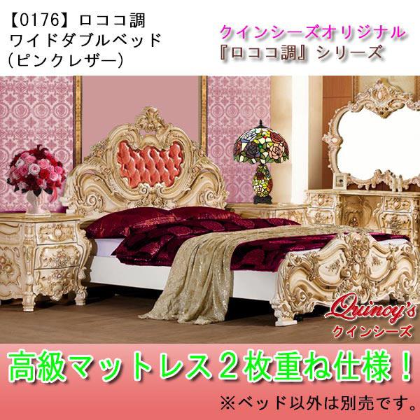 画像3: 【0176】人気NO1お姫様ロココ調べッド ワイドダブル(ピンクレザー)