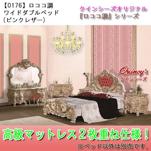 画像2: 【0176】人気NO1お姫様ロココ調べッド ワイドダブル(ピンクレザー)
