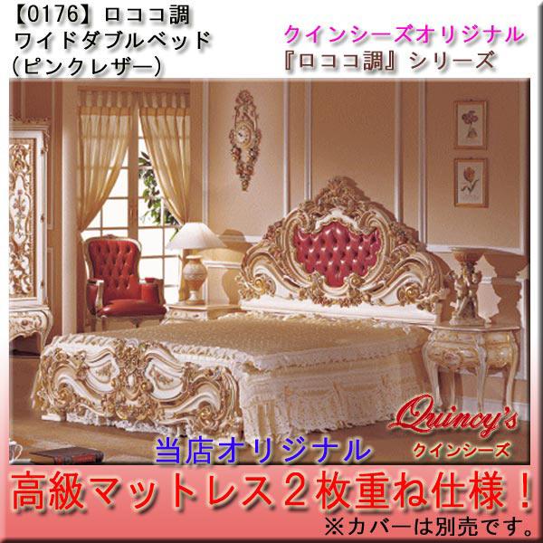 画像4: 【0176】人気NO1お姫様ロココ調べッド ワイドダブル(ピンクレザー)
