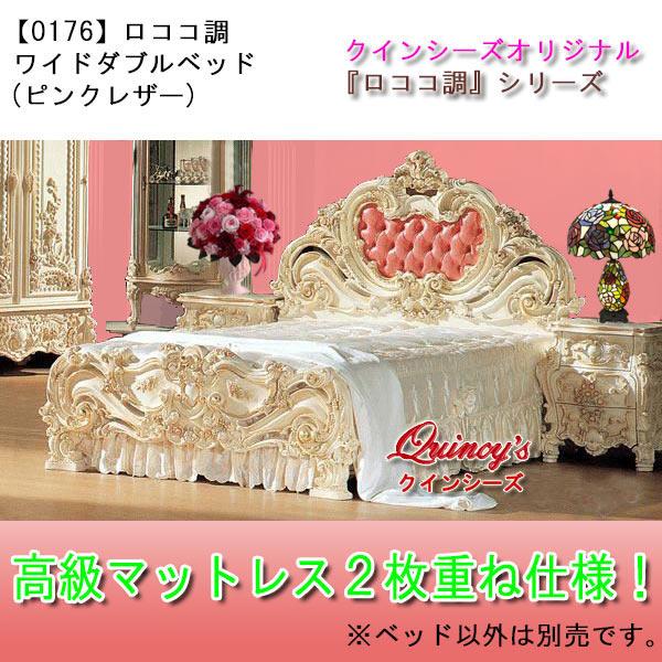 画像1: 【0176】人気NO1お姫様ロココ調べッド ワイドダブル(ピンクレザー)