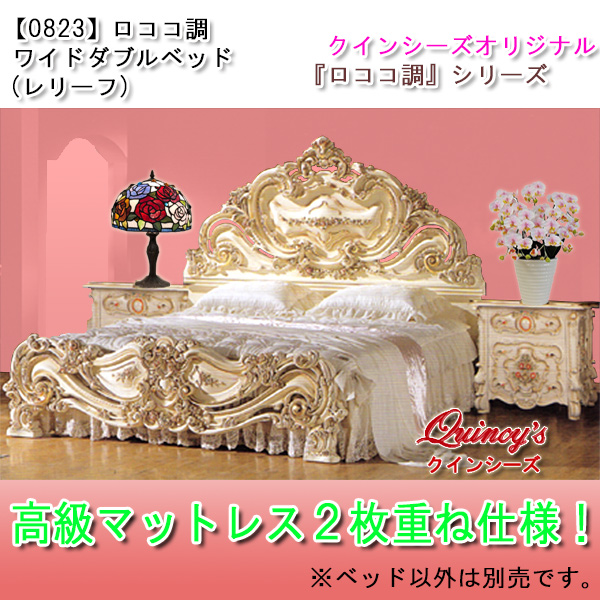 画像1: 【0823】大人気!華やかロココ調ベッド ワイドダブル(レリーフ)