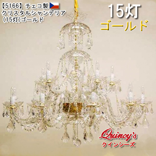 画像1: 【5166】チェコ製シャンデリア15灯(LED電球対応)※LED電球別売