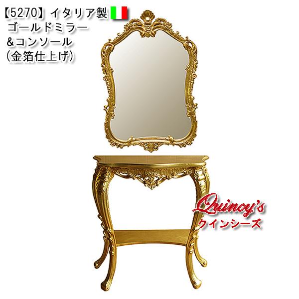 画像1: 【5270】イタリア製 ゴールドコンソール&ミラー(金箔仕上げ)