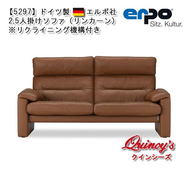 画像1: 【5297】ドイツ製 エルポ社 最高級本革ソファー(2,5人掛け)