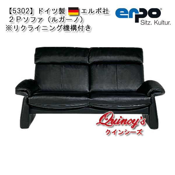 画像1: 【5302】ドイツ製 エルポ社 最高級本革ソファー(2人掛け)