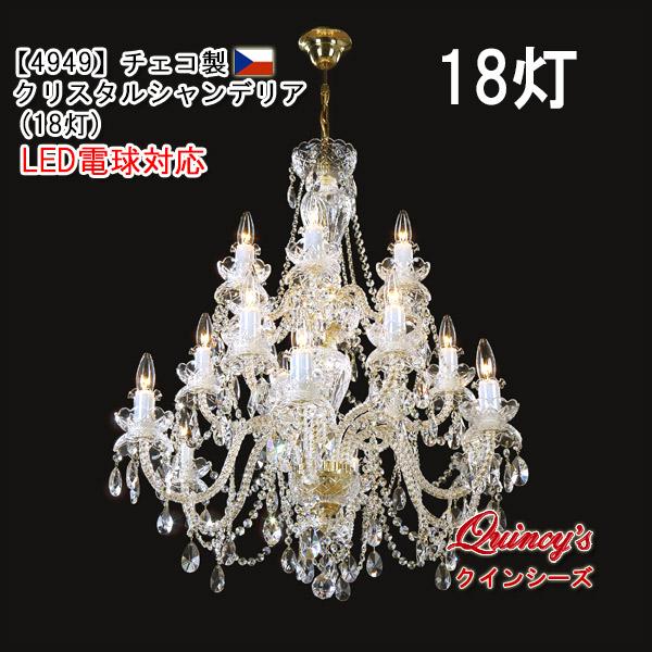 画像1: 【4949】チェコ製シャンデリア18灯(LED電球対応)※LED電球別売