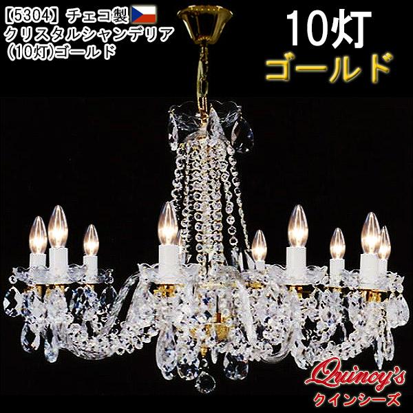 画像1: 【5304】チェコ製シャンデリア10灯(LED電球対応)※LED電球別売