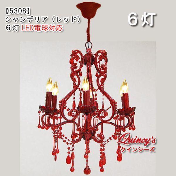 画像1: 【5308】シャンデリア6灯(レッド)LED電球対応※LED電球別売