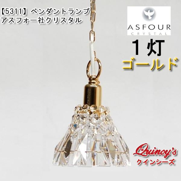 画像1: 【5311】ペンダントランプ(1灯)ゴールド アスフォー社クリスタル(LED電球対応)※LED電球別売