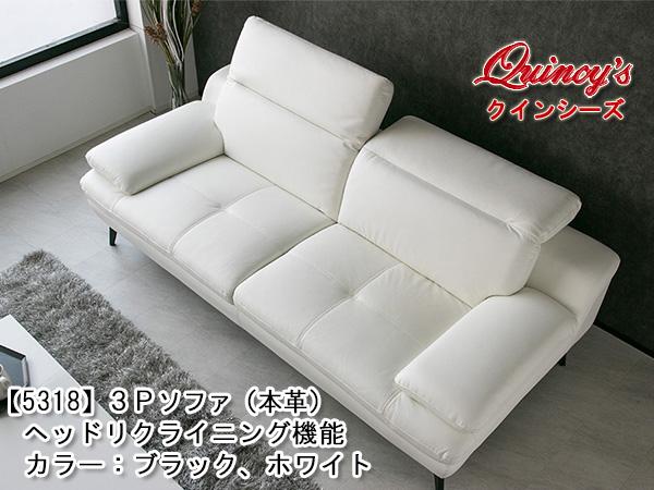 画像2: 【5318】3Pソファ(本革張り)カラー2色:ブラック、ホワイト