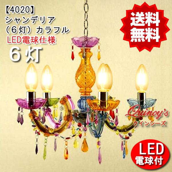 画像1: 【4020】シャンデリア6灯・LED電球仕様(カラフル)